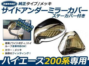 送料無料 ハイエース 200系 標準 ワイド 1型2型3型4型ミラーカバー アンダーミラー用カバー メッキ ガッツミラー アンダーミラー フェンダー