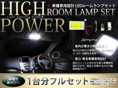 【レビューを書いて送料無料】ハイパワーLED 省電力&明るさUP!ハイパワー LEDルームランプ カ...