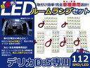 送料無料 車内用 ルームランプLED デリカ D:5/D5 D5 H1...