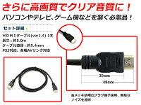 【送料無料】HDMIケーブル5m3D対応ver1.4ハイスピード【配線コードTVテレビPCパソコンプレステPS3タブレットDVDプレーヤー入力出力接続ゲーム】