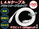 メール便送料無料 有線用LANケーブル 10m カテゴリ6 フラットケ...