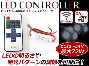ワイヤレスライトコントローラー 調光器 LED 明るさ 光調節 調整 イルミネーション イルミ ネオン管 アンダーネオン ルームランプ
