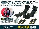 バンパーキット ジムニー JB23 フォグランプ用 バンパーステー キット 加工不要 フォグランプ ステー 純正バンパー対応 社外 フォグ バンパー