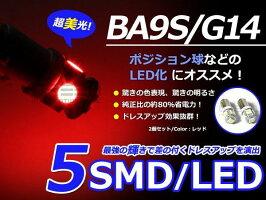 送料無料LEDランプ5連SMDレッド赤BA9SS25G14ウインカーラゲッジナンバー灯ルーム球室内灯マップランプバニティー球などにLEDLED球ハロゲン電球内装球カスタムT10T20ウエッジ取扱い有