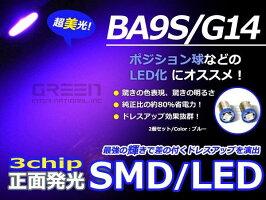 送料無料LEDランプ正面発光3チップSMDブルー青BA9SS25G14ウインカーラゲッジナンバー灯ルーム球室内灯マップランプバニティー球などにLEDLED球ハロゲン電球内装球カスタムT10T20ウエッジ取扱い有