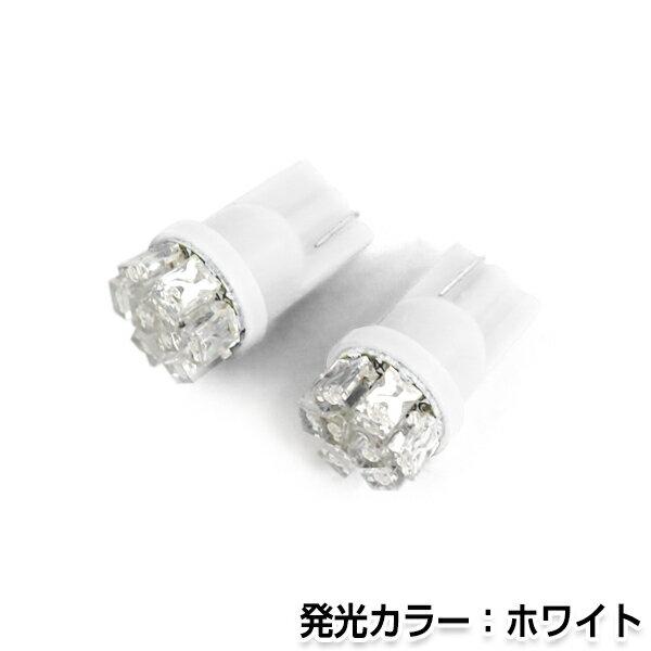 メール便送料無料 LEDライセンスランプ ソリオ MA34S H17.8〜H22.12 T10 T16 ホワイト 白 2個1セット 左右 純正交換式 フロント リア シングル球 ライト DIY ポジション球 ナンバーランプ カーテシ ナンバー灯 など