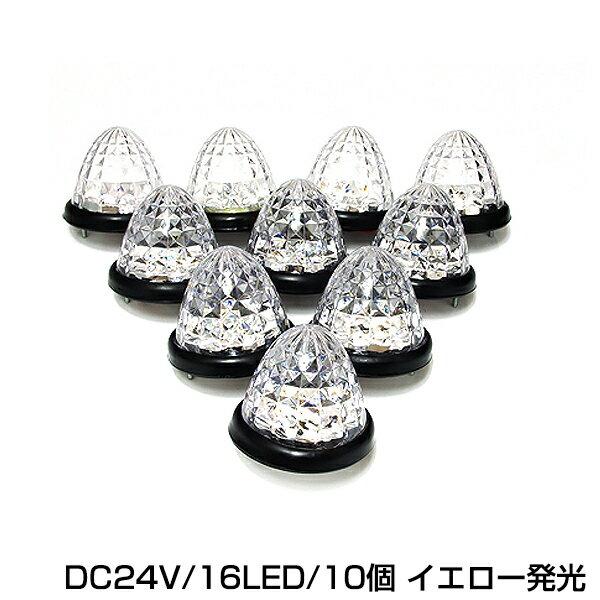 ライト・ランプ, ウインカー・サイドマーカー 24V LED
