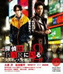 探偵はBARにいる2 ススキノ大交差点 (通常版/本編120分)[ASBD-1092]【発売日】2013/11/1【Blu-rayDisc】
