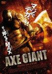 【ポイント10倍】アックス・ジャイアント (本編90分)[AAE-6054S]【発売日】2013/11/2【DVD】