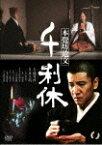 【ポイント10倍】千利休 本覺坊遺文 (本編107分)[DABA-4533]【発売日】2013/11/22【DVD】