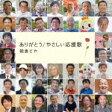 【ポイント10倍】朝倉さや/ありがとう/やさしい応援歌[SLSC-3]【発売日】2013/12/6【CD】