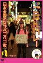 【送料無料&ポイント10倍】ノブナガ ごはんリレー日本全国おなかペコペコ旅 SEASON2/小泉エリ