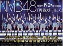 【送料無料&ポイント10倍】NMB48 team N 2nd...