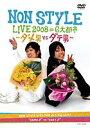 【送料無料&ポイント10倍】NONSTYLE LIVE2008in6大都市〜ダメ男vsダテ男〜/NONSTYLE
