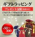 プレゼント包装(おまかせ)¥50〜¥300【当店スタッフが商品に最も適したラッピング方法を選ばせて頂き...
