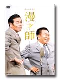 【送料無料&ポイント10倍】僕らは浪花の漫才師/オール阪神巨人
