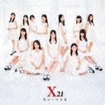 【ポイント10倍】X21/明日への卒業 (通常盤)[AVCD-48947]【発売日】2014/3/19【CD】