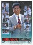 【ポイント10倍】太陽にほえろ! 1985 DVD−BOX (本編2271分+特典71分)[VPBX-10963]【発売日】2014/3/19【DVD】:サイバーベイ