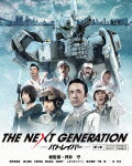 【ポイント10倍】THE NEXT GENERATION−パトレイバー− 第1章 (本編63分+特典44分)[BIXJ-12...