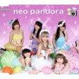 【ポイント10倍】neo pandora/きゅん□デレラ/Fight'in☆Flag[MJMC-1017]【発売日】2014/6/6【CD】