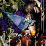 【ポイント10倍】アヴァンチック/Maria (レーベル名:アヴァンチック/返品不可)[ACCA-1]【発...