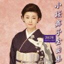 小桜舞子 - 舞妓はん