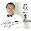 佳山明生 - 歌一生 ニューバージョン