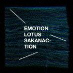 【ポイント10倍】サカナクション/さよならはエモーション/蓮の花 (通常盤)[VICL-36963]【発売日】2014/10/29【CD】