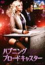 【ポイント10倍】ハプニング・ブロードキャスター (82分)[ALBSD-1816]【発売日】2014/11/5【DVD】