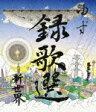 【ポイント10倍】ゆず/録歌選 新世界 (60分)[SNXQ-78906]【発売日】2014/11/26【Blu-rayDisc】