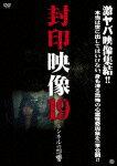 【ポイント10倍】封印映像19 トンネルの怨響 (60分)[ATVD-16970]【発売日】2015/3/4【DVD】