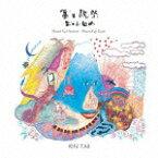【ポイント10倍】金大偉/冨士祝祭 〜冨士山組曲〜[LTI-4]【発売日】2014/12/3【CD】