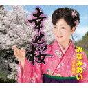 みなみあい - 幸せ桜
