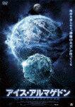 【ポイント10倍】アイス・アルマゲドン (87分)[ALBSD-1892]【発売日】2015/6/3【DVD】