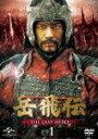 【ポイント10倍】岳飛伝 −THE LAST HERO− DVD−SET1 (本編450分)[GNBF-3391]【発売日】20...