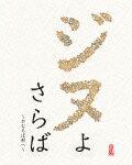 【ポイント10倍】ジヌよさらば 〜かむろば村へ〜 (本編121分+特典63分)[BIXJ-169]【発売日】2...
