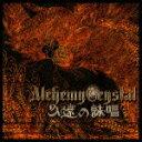 【ポイント10倍】アルケミー・クリスタル/久遠の詠唱[EGR-20]【発売日】2015/7/18【CD】