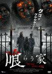 【ポイント10倍】喰らう家 (83分)[TMSS-331]【発売日】2015/12/4【DVD】