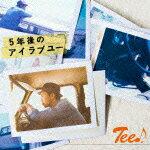 【ポイント10倍】Tee♪/5年後のアイラブユー[UMCK-1521]【発売日】2015/9/30【CD】