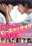【ポイント10倍】ピース オブ ケイク (本編122分)[BIBJ-2929]【発売日】2016/2/2【DVD】
