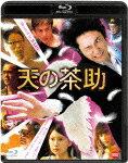 【ポイント10倍】天の茶助[BCXJ-1099]【発売日】2016/1/8【Blu-rayDisc】