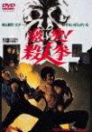 【ポイント10倍】激突!殺人拳 (本編91分)[DUTD-2638]【発売日】2016/3/9【DVD】