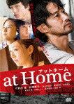 【ポイント10倍】at Home (本編110分+特典49分)[YRBN-91009]【発売日…