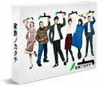 【ポイント10倍】家族ノカタチ DVD−BOX (本編492分+特典119分)[TCED-3085]【発売日】2016/8/10【DVD】