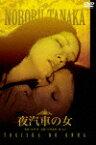 【ポイント10倍】夜汽車の女 (廉価版/ロマンポルノ創設45周年記念/71分)[BBBN-2100]【発売日】2016/8/2【DVD】