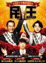 【ポイント10倍】民王スペシャル詰め合わせ Blu−ray BOX[TBR-26197D]【発売日】2016/8/17【Blu-rayDisc】