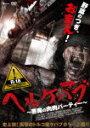 【ポイント10倍】ヘルケバブ 悪魔の肉肉パーティー (97分)[TMS...