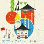 【ポイント10倍】シナリオアート/エポックパレード (初回生産限定盤)[KSCL-2742]【発売日】2016/7/6【CD】