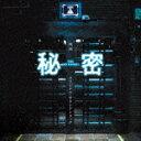 【ポイント10倍】佐藤直紀/映画 秘密 THE TOP SECRET オリジナル
