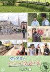 【ポイント10倍】関口知宏のヨーロッパ鉄道の旅 ベルギー編 (88分)[NSDS-21858]【発売日】2016/9/23【DVD】